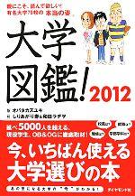 大学図鑑!(2012)(単行本)