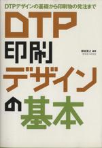 DTP印刷デザインの基本(単行本)