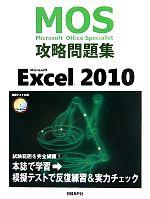 Microsoft Office Specialist攻略問題集 Microsoft Excel 2010(CD-ROM1枚付)(単行本)
