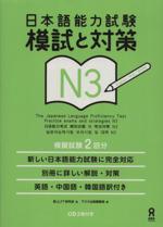 日本語能力試験 模試と対策 N3(単行本)