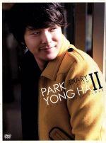パク・ヨンハ ダイアリー SEASON2 BOX(通常)(DVD)