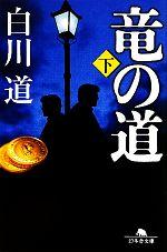 竜の道(幻冬舎文庫)(下)(文庫)