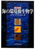 海の環境微生物学(単行本)