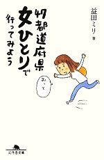 47都道府県女ひとりで行ってみよう(幻冬舎文庫)(文庫)
