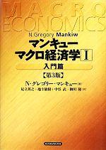 マンキュー マクロ経済学 第3版-入門篇(1)(単行本)