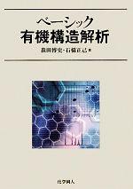 ベーシック有機構造解析(単行本)