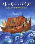 ストーリー・バイブル 宝のような聖書物語200(単行本)