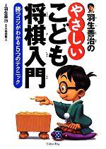 羽生善治のやさしいこども将棋入門 勝つコツがわかる5つのテクニック(児童書)