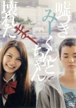 嘘つきみーくんと壊れたまーちゃん(特製ブックレット&ケース付)(通常)(DVD)
