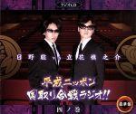 平成ニッポン・国取り合戦ラジオ!!四ノ巻(豪華版)(DVD1枚付)(通常)(CDA)
