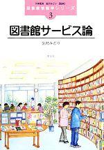 図書館サービス論(図書館情報学シリーズ3)(単行本)