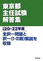 東京都主任試験解答集(平成20‐22年度)(単行本)