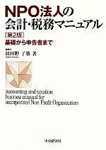 NPO法人の会計・税務マニュアル基礎から申告書まで