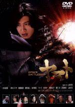 SPACE BATTLESHIP ヤマト スタンダード・エディション(通常)(DVD)