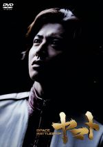SPACE BATTLESHIP ヤマト プレミアム・エディション(通常)(DVD)
