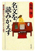 名文を読みかえす 夏目漱石からプロジェクトXまで(単行本)
