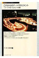 """これからのアートマネジメント """"ソーシャル・シェア""""への道(Next Creator Book)(単行本)"""