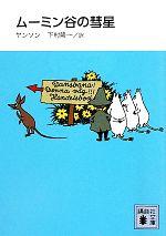 ムーミン谷の彗星 新装版(講談社文庫)(文庫)