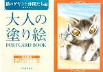 大人の塗り絵POSTCARD BOOK 猫のダヤンと仲間たち編(単行本)