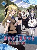 まりあ†ほりっく あらいぶ 第2巻(通常)(DVD)