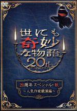 世にも奇妙な物語20周年スペシャル・秋~人気作家競演編~(通常)(DVD)