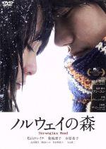 ノルウェイの森 スペシャル・エディション(通常)(DVD)