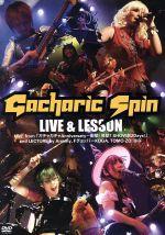 Gacharic Spin LIVE&LESSON(通常)(DVD)