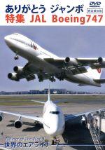 世界のエアライナー ありがとう ジャンボ 特集 JAL Boeing747(通常)(DVD)