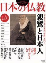 親鸞と日本人(単行本)