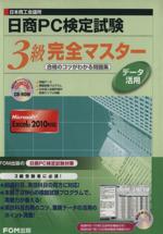 ROM付日商PC検定試験データ活用 3級(単行本)