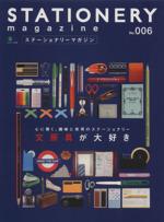 STATIONERY magazine(エイムック1942)(No.006)(単行本)