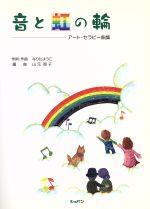 音と虹の輪 アート・セラピー曲集(単行本)