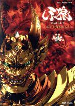 牙狼<GARO>~RED REQUIEM~(通常)(DVD)