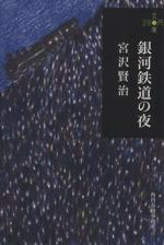 銀河鉄道の夜(ハルキ文庫280円文庫)(文庫)