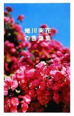 蜷川実花の言葉集(単行本)