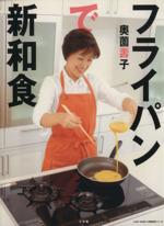 奥薗寿子 フライパンで新・和食(単行本)