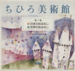 ちひろ美術館 2冊セット-9.日本のおはなし 10.世界のおはなし(ちひろ美術館)(第5集)(2冊セット)(単行本)