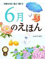 6月のえほん 季節を知る・遊ぶ・感じる(児童書)