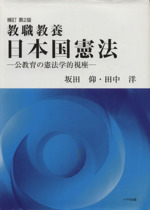 教職教養 日本国憲法 補訂第2版 公教育の憲法学的視座(単行本)