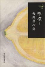檸檬ハルキ文庫280円文庫