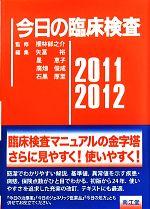 今日の臨床検査(2011‐2012)(単行本)