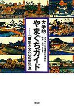 大学的やまぐちガイド 「歴史と文化」の新視点(単行本)
