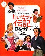 心がのびのび育つたいせつな伝記日本と世界の120人 はじめて出合う世の中を動かした人々の物語(ナツメ社こどもブックス)(児童書)