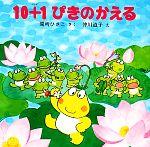 10+1ぴきのかえる(PHPのえほん)(児童書)