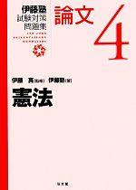 憲法(伊藤塾試験対策問題集)(論文4)(単行本)