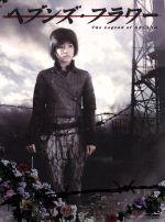 ヘブンズ・フラワー(通常)(DVD)