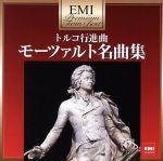 プレミアム・ツイン・ベスト トルコ行進曲~モーツァルト名曲集(通常)(CDA)