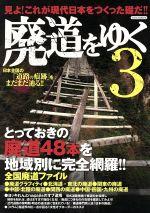 廃道をゆく(イカロス・ムック)(3)(単行本)