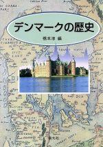 デンマークの歴史(単行本)
