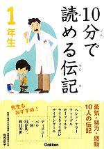 10分で読める伝記 1年生(児童書)